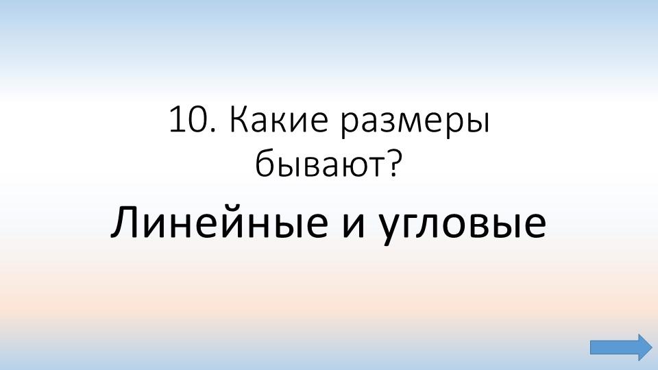 10. Какие размеры бывают? Линейные и угловые