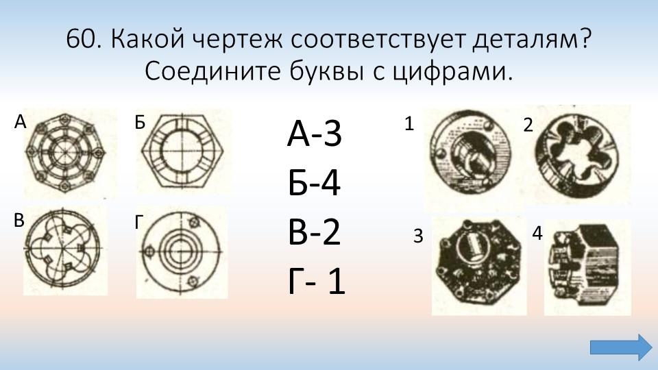 60. Какой чертеж соответствует деталям? Соедините буквы с цифрами.АБВГ1234А-3...