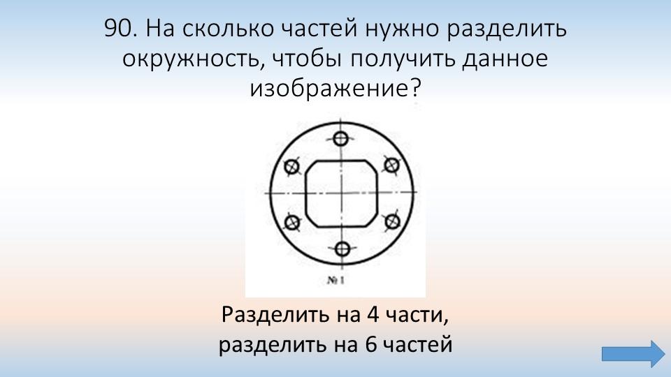 90. На сколько частей нужно разделить окружность, чтобы получить данное изобр...