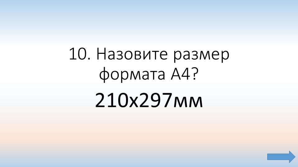 10. Назовите размер формата А4? 210х297мм