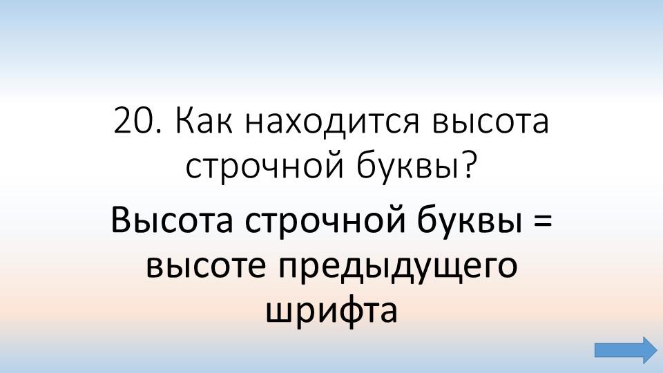 20. Как находится высота строчной буквы?Высота строчной буквы = высоте предыд...