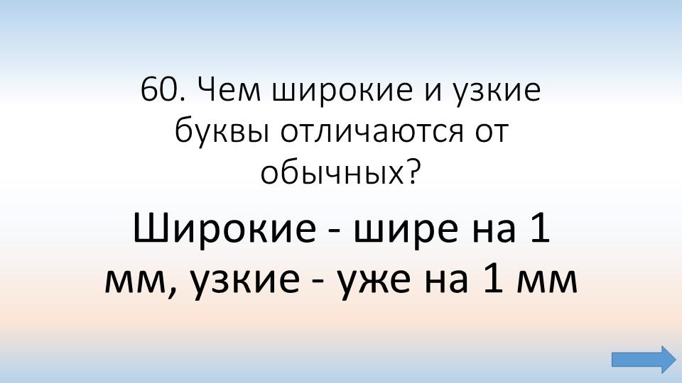 60. Чем широкие и узкие буквы отличаются от обычных? Широкие - шире на 1 мм,...