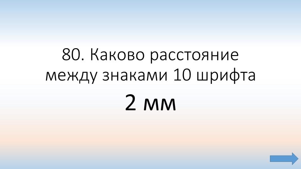 80. Каково расстояние между знаками 10 шрифта2 мм