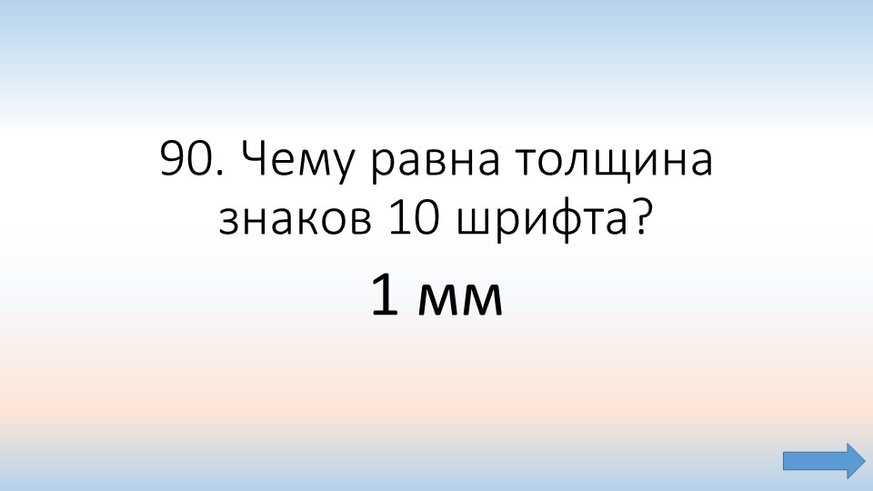 90. Чему равна толщина знаков 10 шрифта?1 мм