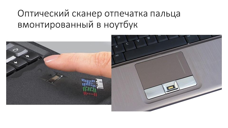 Оптический сканер отпечатка пальца вмонтированный в ноутбук