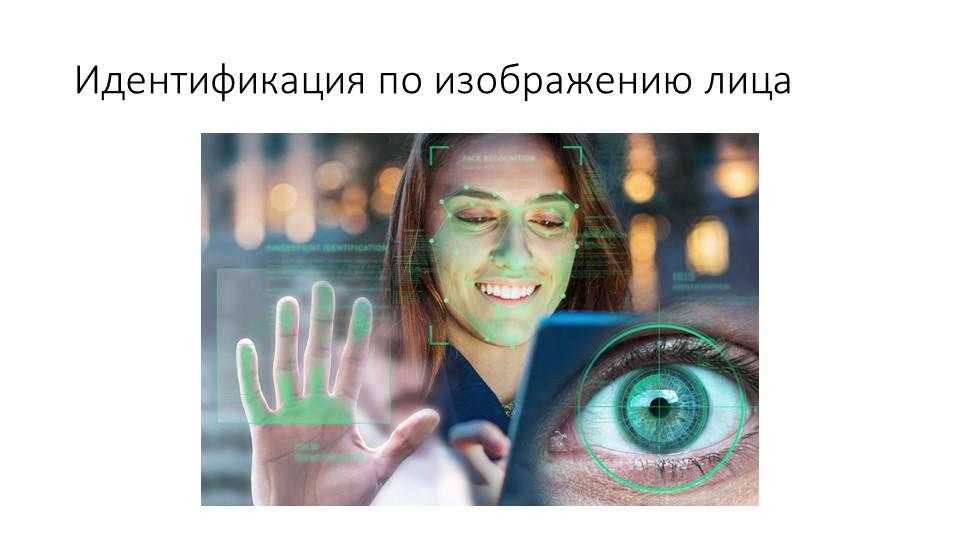 Идентификация по изображению лица