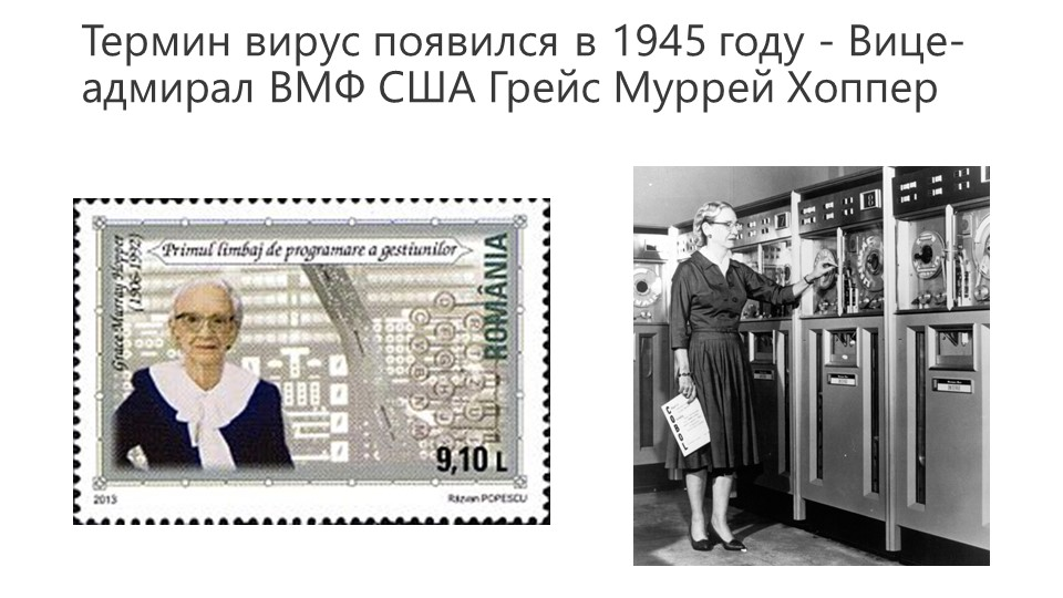 Термин вирус появился в 1945 году - Вице-адмирал ВМФ США Грейс Муррей Хоппер