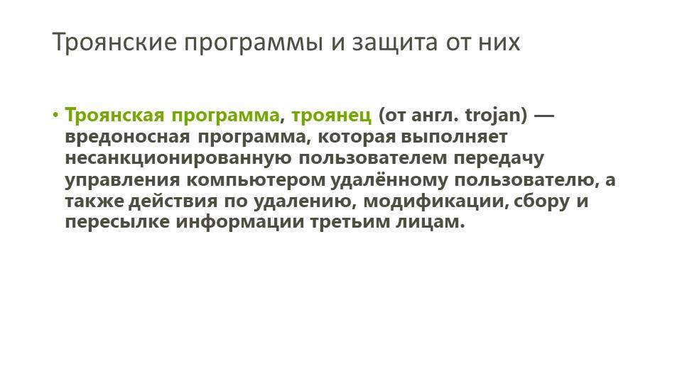 Троянские программы и защита от нихТеория:Троянская программа,троянец(от...