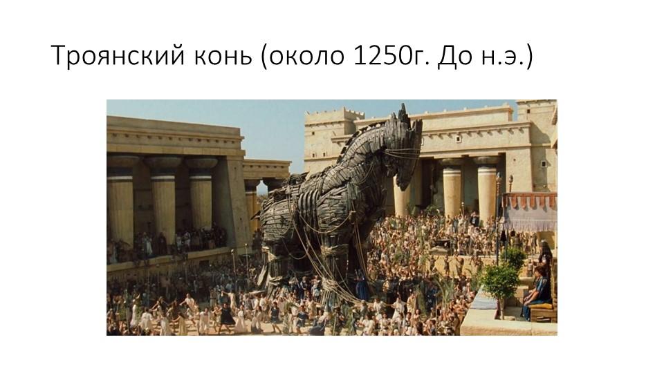 Троянский конь (около 1250г. До н.э.)