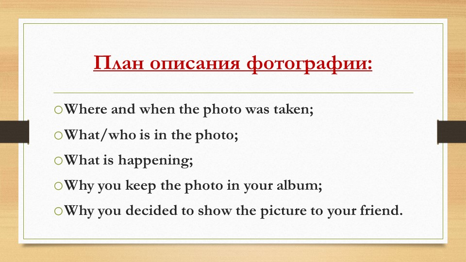 План описания фотографии:Where and when the photo was taken;