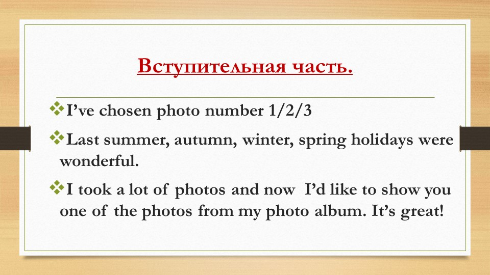 Вступительная часть.I've chosen photo number 1/2/3
