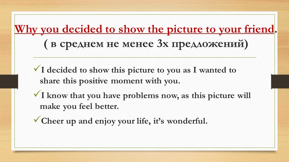 Why you decided to show the picture to your friend. ( в среднем не менее 3х...