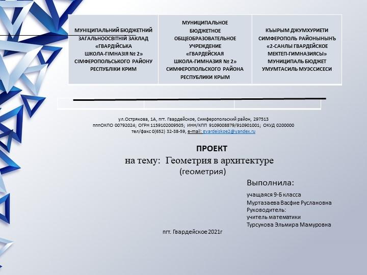 ул.Острякова, 1А, пгт. Гвардейское, Симферопольский район, 297513пппОКПО 007...