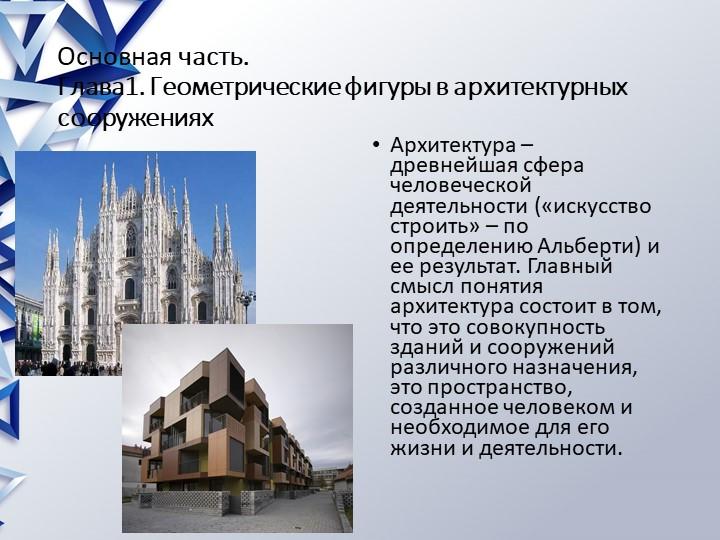 Основная часть.Глава1. Геометрические фигуры в архитектурных сооруженияхАр...