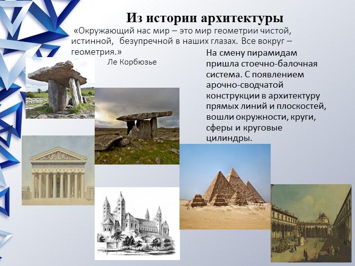 Из истории архитектуры «Окружающий нас мир – это мир геометр...