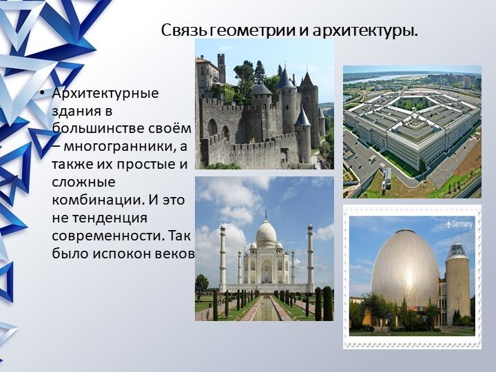 Связь геометрии и архитектуры.Архитектурные здан...