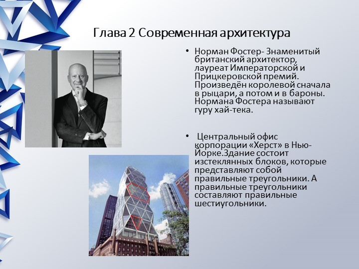 Глава 2 Современная архитектураНорман Фостер- Знаменитый британский архитект...