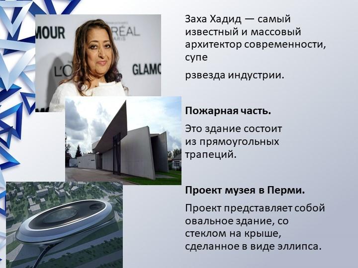 Заха Хадид — самый известный и массовый архитектор современности, суперзвезд...