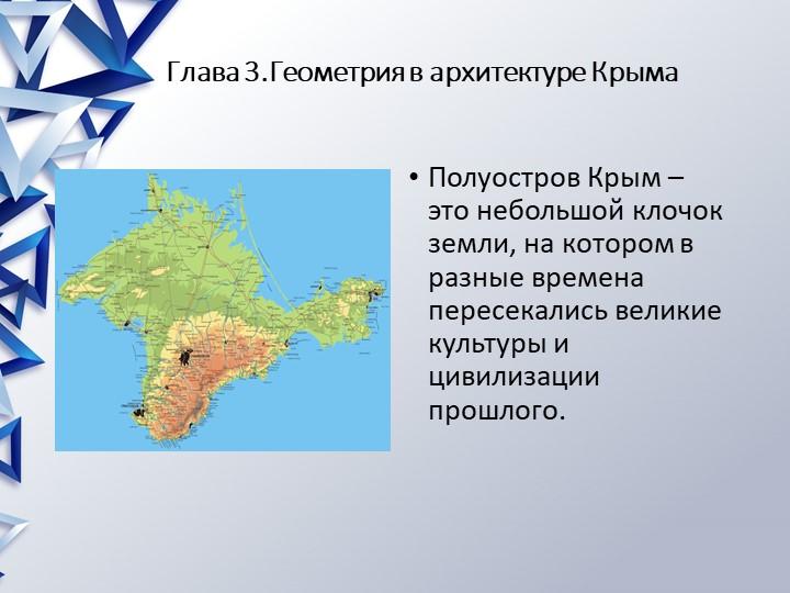 Глава 3.Геометрия в архитектуре КрымаПолуостров Крым – это не...