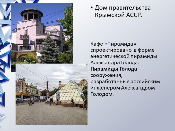 Дом правительства Крымской АССР.Кафе «Пирамида» - спроектировано  в форме...
