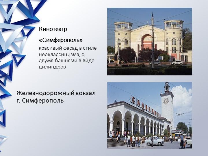 Кинотеатр «Симферополь» имеет красивый фасад в стиле неоклассицизма, с двумя...