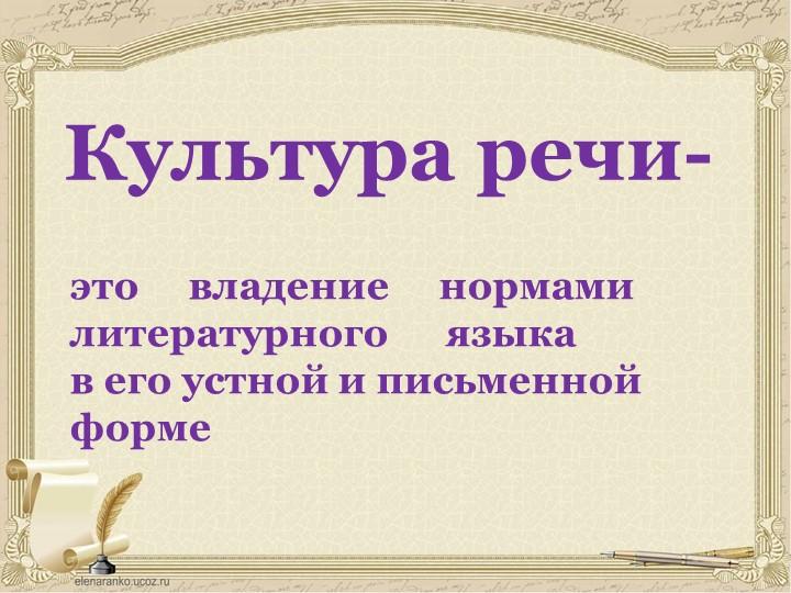 Культура речи-  это     владение    нормамилитературного     языкавего...
