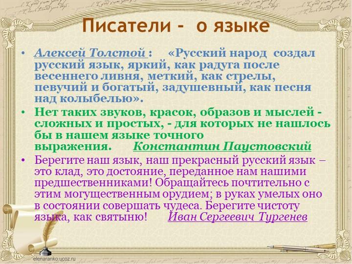Писатели -  о языкеАлексей Толстой :     «Русский народ создал русский язык,...