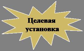 Взрыв: 8 точек: Целевая  установка