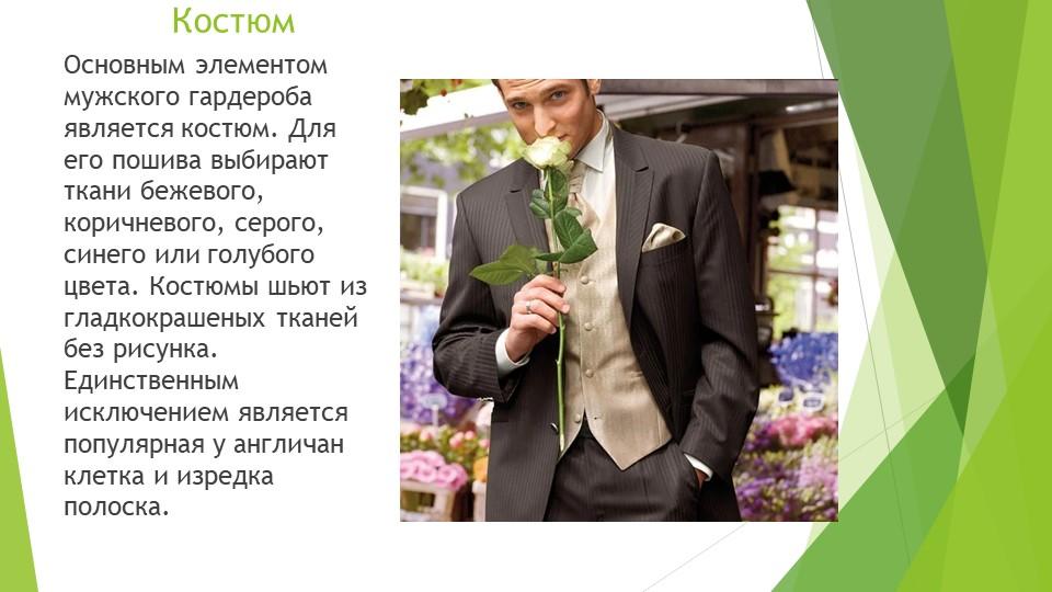 КостюмОсновным элементом мужского гардероба является костюм. Для его пошива в...