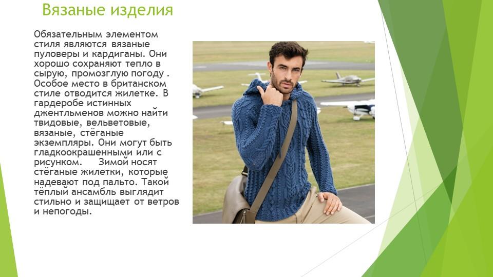 Вязаные изделияОбязательным элементом стиля являются вязаные пуловеры и карди...