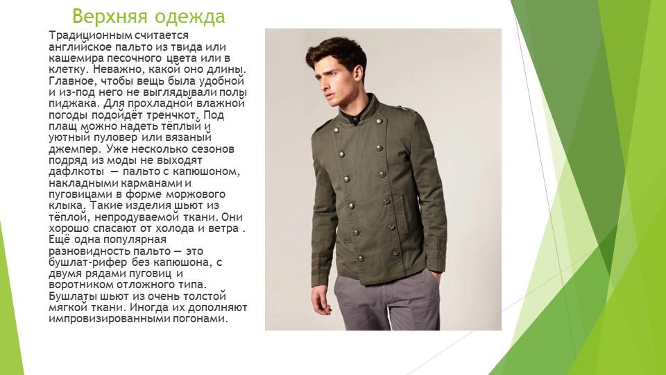 Верхняя одеждаТрадиционным считается английское пальто из твида или кашемир...