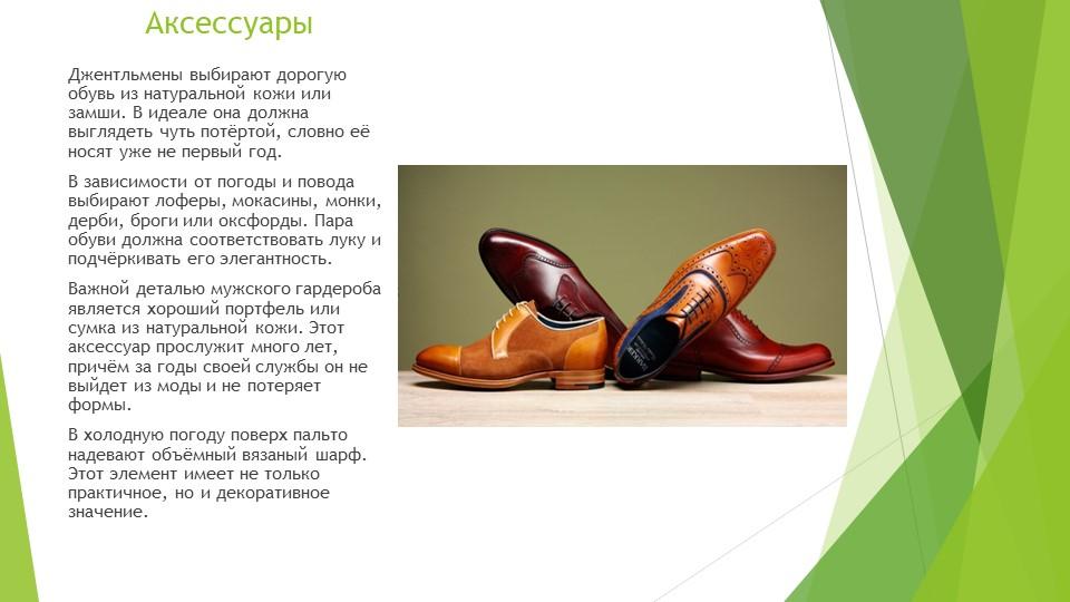 АксессуарыДжентльмены выбирают дорогую обувь из натуральной кожи или замши. В...