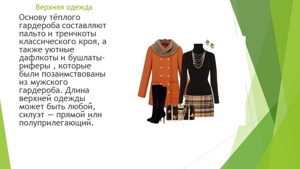 Верхняя одеждаОснову тёплого гардероба составляют пальто и тренчкоты классиче...