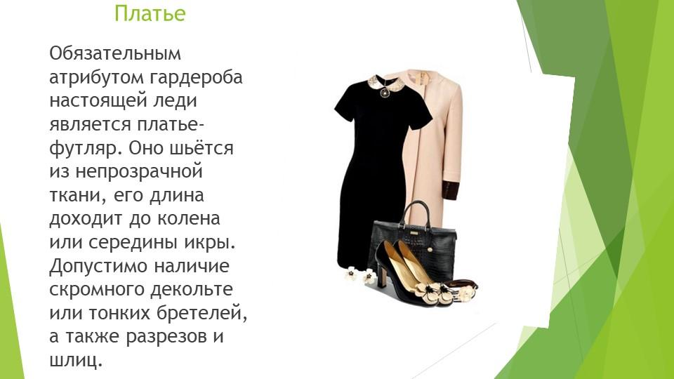 ПлатьеОбязательным атрибутом гардероба настоящей леди является платье-футляр....