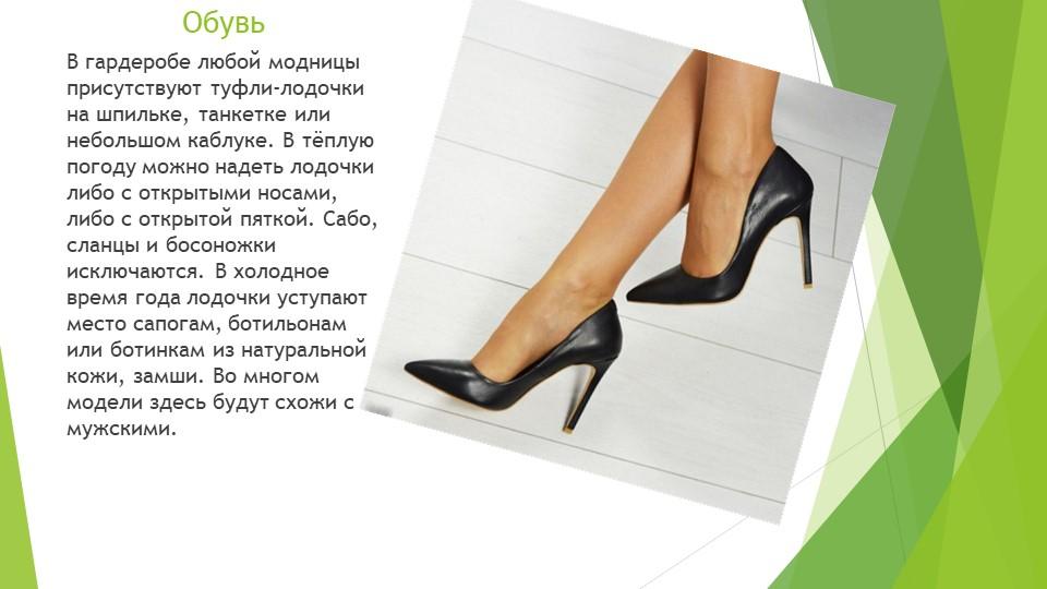 ОбувьВ гардеробе любой модницы присутствуют туфли-лодочки на шпильке, танкетк...