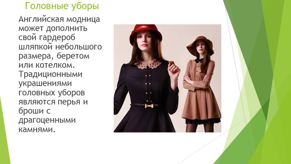 Головные уборыАнглийская модница может дополнить свой гардероб шляпкой неболь...