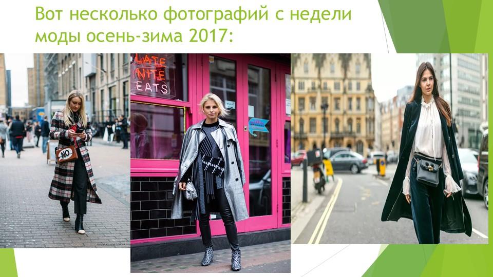 Вот несколько фотографий с недели моды осень-зима 2017: