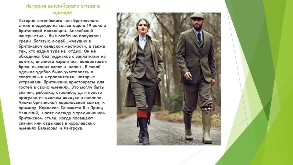 История английского стиля в одеждеИстория английского или британского стиля в...