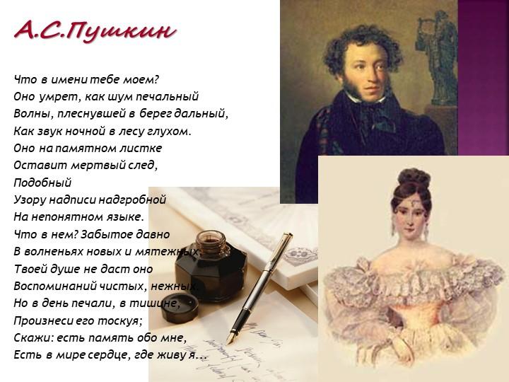 А.С.ПушкинЧто в имени тебе моем?Оно умрет, как шум печальныйВолны, плесну...