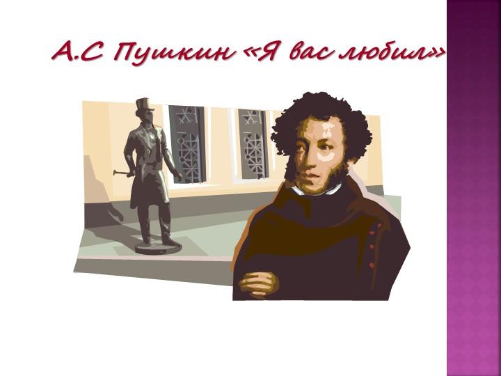 А.С Пушкин «Я вас любил»