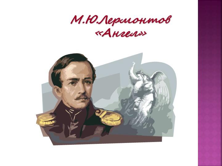 М.Ю.Лермонтов «Ангел»