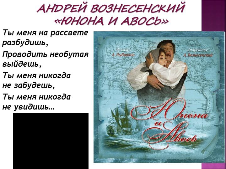 Андрей Вознесенский «Юнона и Авось»Тыменянарассветеразбудишь,Проводить...