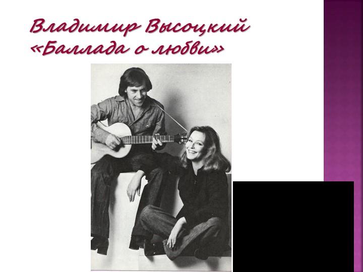 Владимир Высоцкий «Баллада о любви»