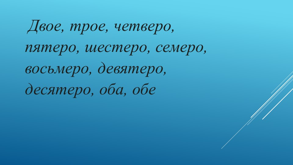 Двое, трое, четверо, пятеро, шестеро, семеро, восьмеро, девятеро, десятеро,...