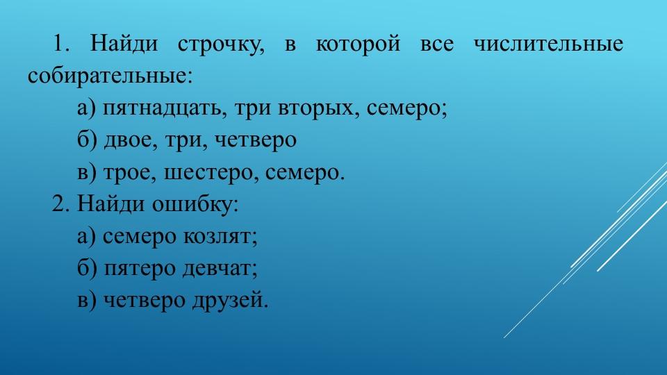 1. Найди строчку, в которой все числительные собирательные:а) пятнадцать, тр...