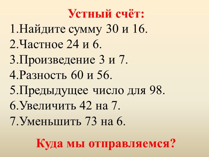 Устный счёт:Найдите сумму 30 и 16. Частное 24 и 6. Произведение 3 и 7. Ра...