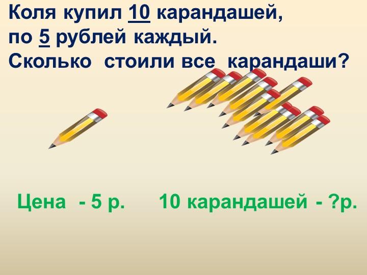 Коля купил 10 карандашей, по 5 рублей каждый. Сколько  стоили все  карандаш...