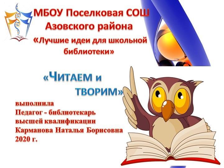 МБОУ Поселковая СОШ Азовского района «Лучшие идеи для школьной библиотеки»...