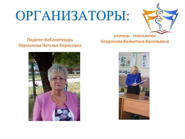 ОРГАНИЗАТОРЫ:Педагог-библиотекарьКарманова Наталья Борисовнаучитель...