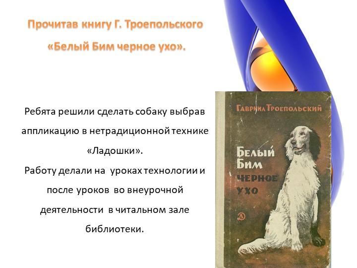 Прочитав книгу Г. Троепольского  «Белый Бим черное ухо».Ребята решили сде...